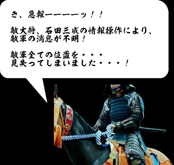 き、急報!!敵対象、石田三成の情報操作により、敵軍の消息が不明!敵軍すべての位置を・・・見失ってしまいました!